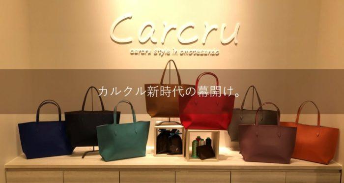 日本必買手工皮革包包_carcru