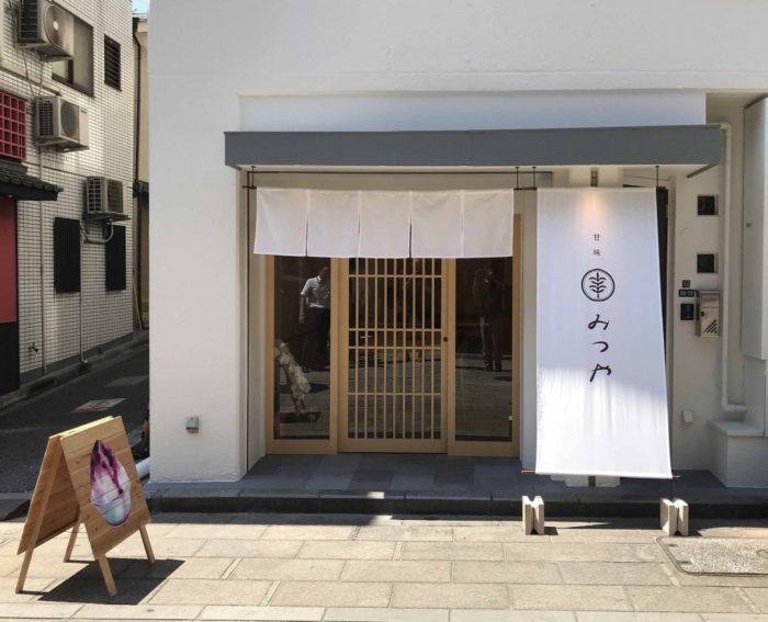 甘味MITSUYA店門口