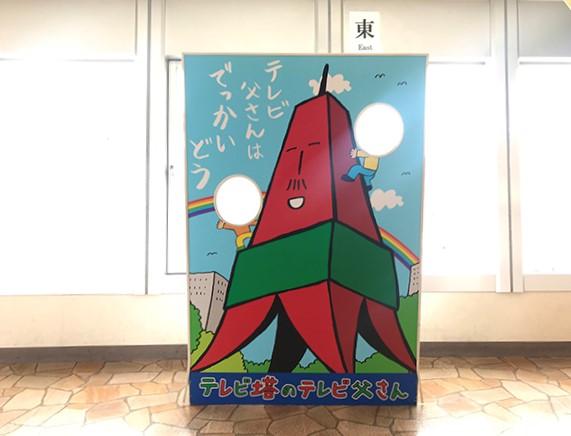 札幌電視台吉祥物