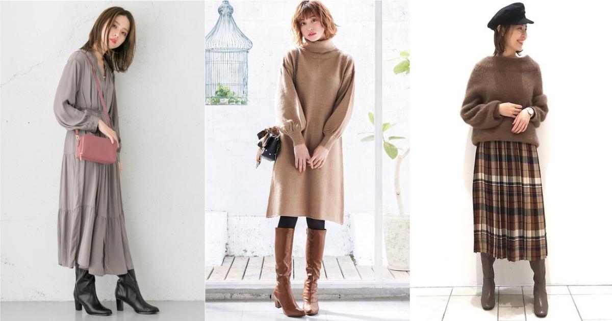冬日的優雅靠「長靴」來打造!搭配4種裙裝展演清新的日系氣質