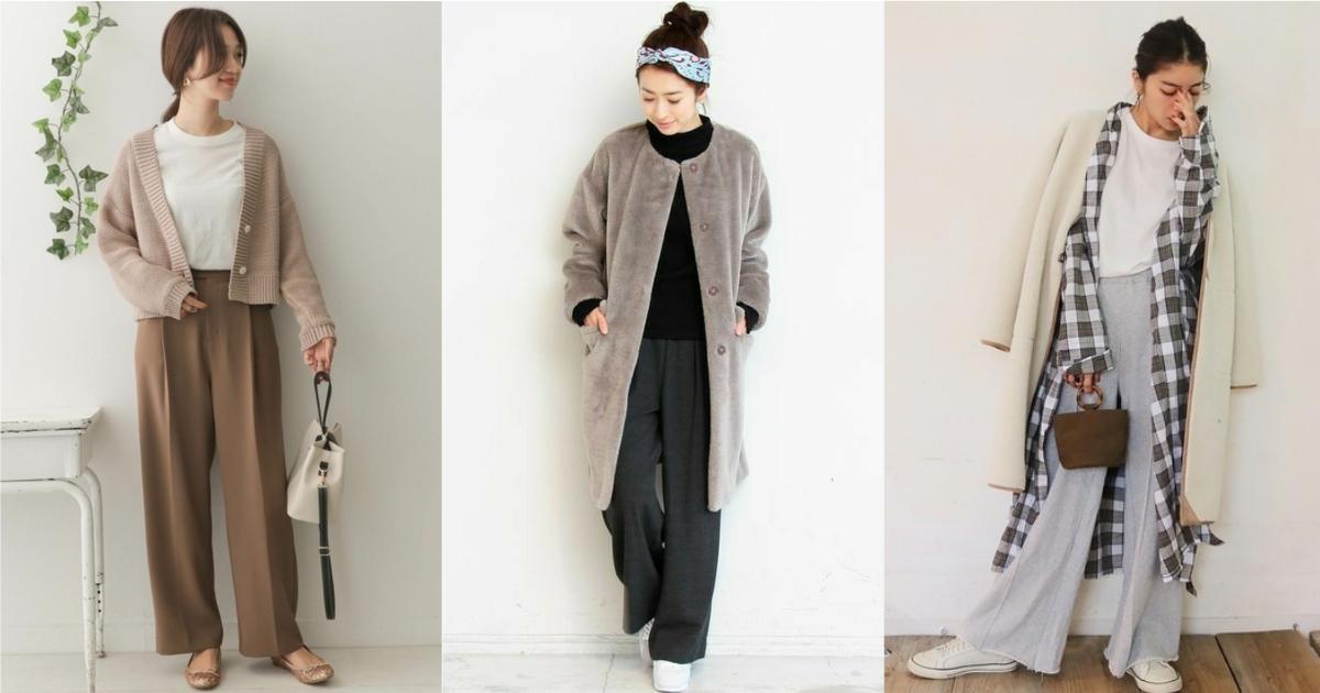 讓「寬褲」造型展現新風貌!日本女生變化外套款式即刻讓人耳目一新