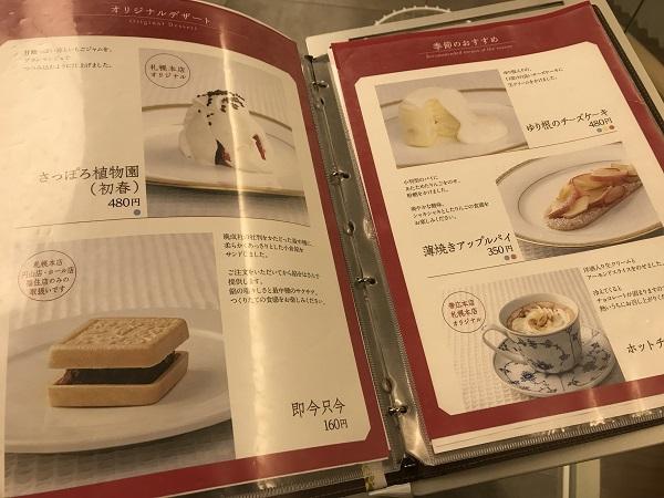 六花亭菜單