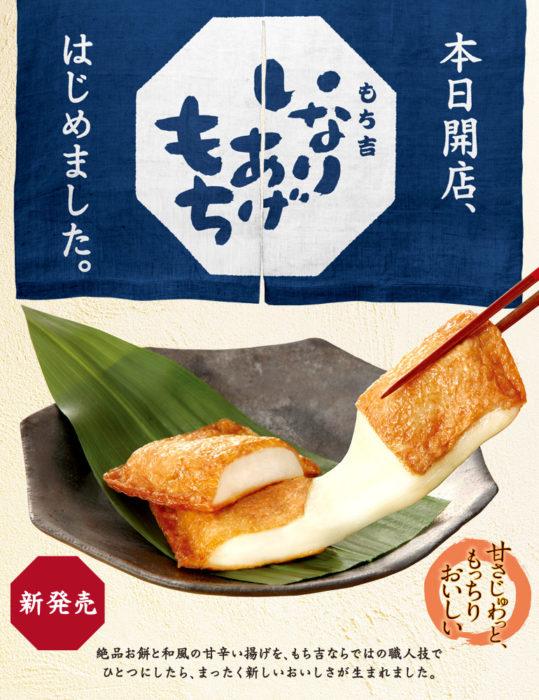 稻荷麻糬廣告文宣