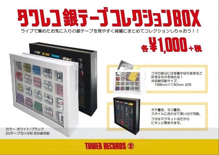 TOWER RECORD追星週邊彩帶展示盒