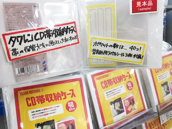 TOWER RECORDS CD帶收納本