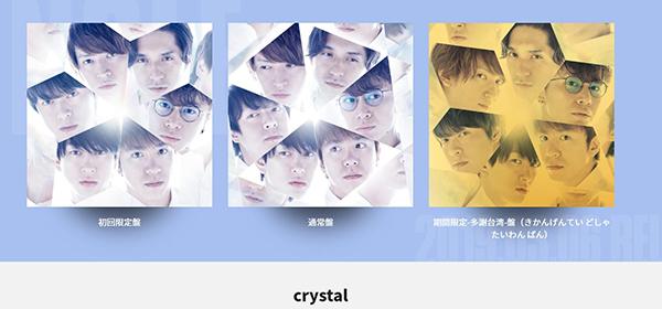 〈crystal〉專輯