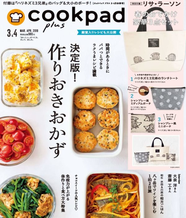 cookpad plus封面