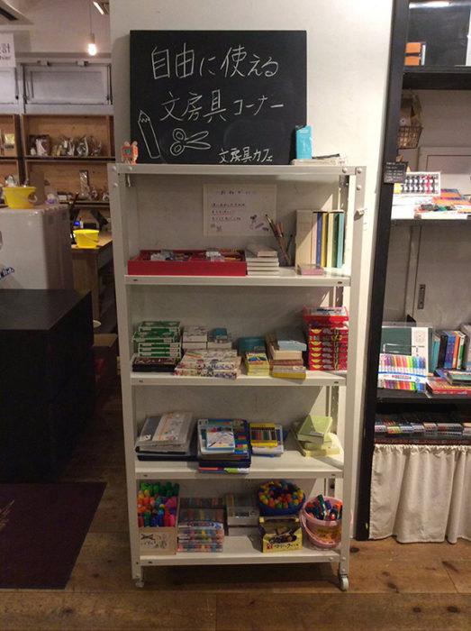 文房具咖啡廳文具區