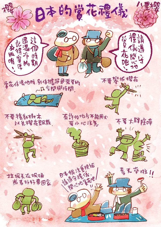 山崎兄妹來為大家介紹日本的賞櫻禮儀