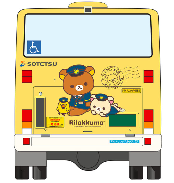 相鐵巴士×拉拉熊