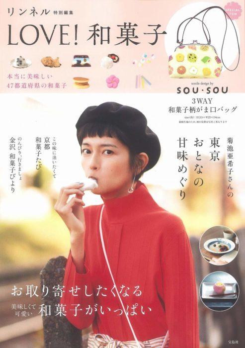 リンネル特別編集 LOVE! 和菓子