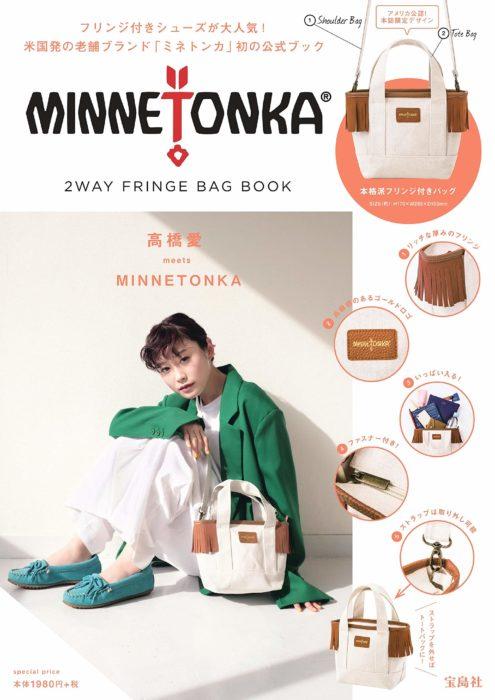 MINNETONKA 2WAY FRINGE BAG BOOK封面