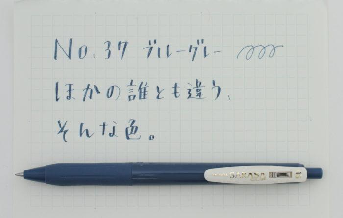 灰藍色復古色系原子筆