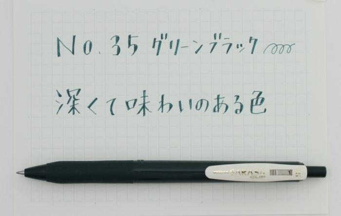 墨綠復古原子筆