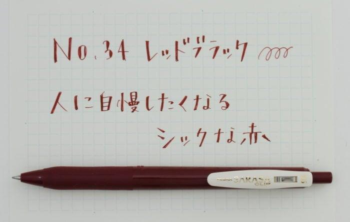 紅棕色復古原子筆