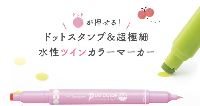 2019日本必買文具_蜻蜓牌_玩色雙頭筆_點頭