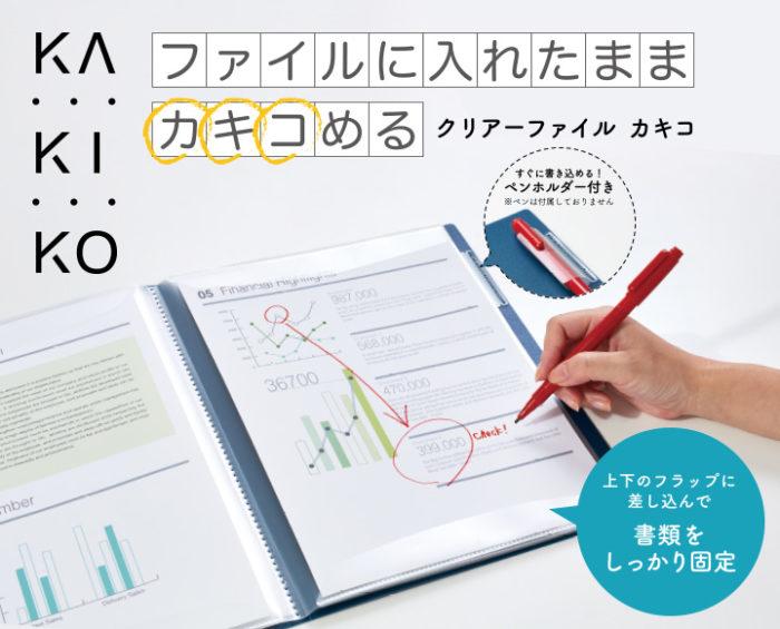 kingjim-kakino-資料夾