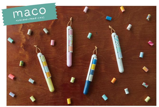 2019日本必買文具_kanmido-maco-紙膠帶收納筆