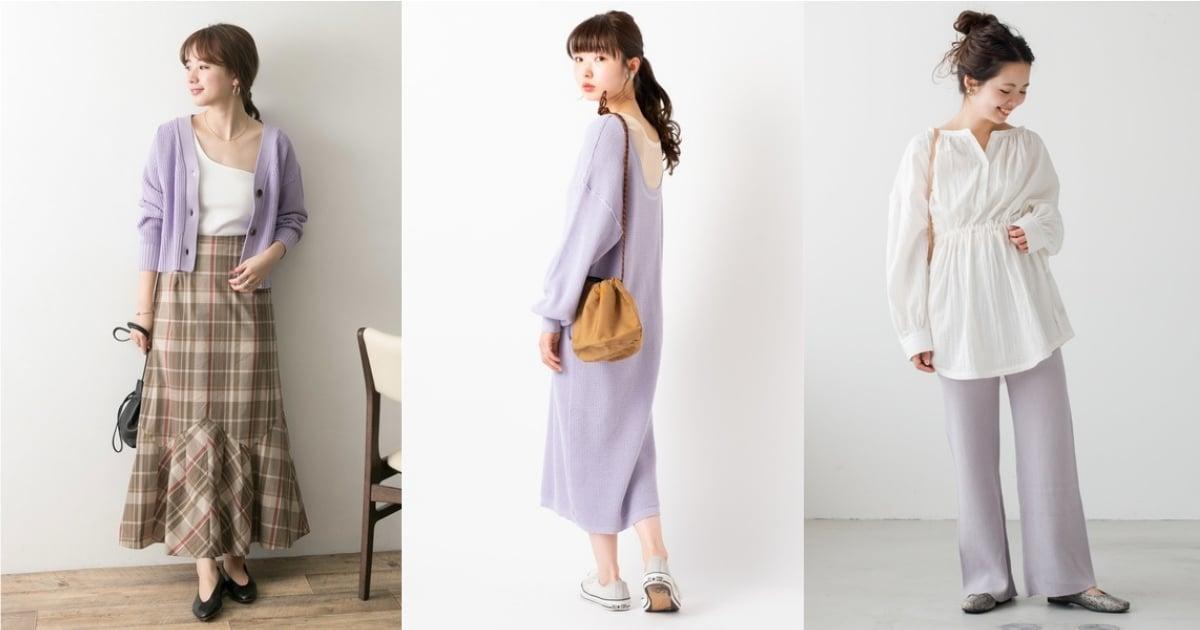 先別管 PANTONE 色了!「粉紫色」才是 2019 年日本女生的穿搭重點 粉紫色、 穿搭、 日本、 PANTONE
