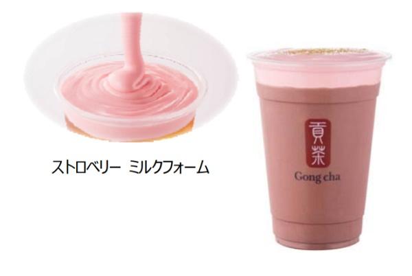 貢茶草莓奶昔