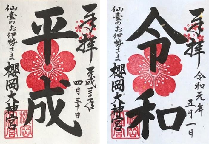 2019期間限定御朱印_新年號令和_櫻岡大神宮