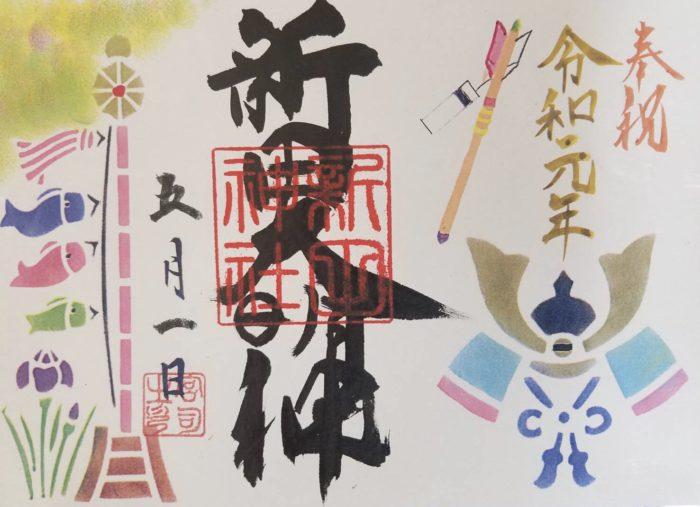 2019期間限定御朱印_新年號令和_新田神社