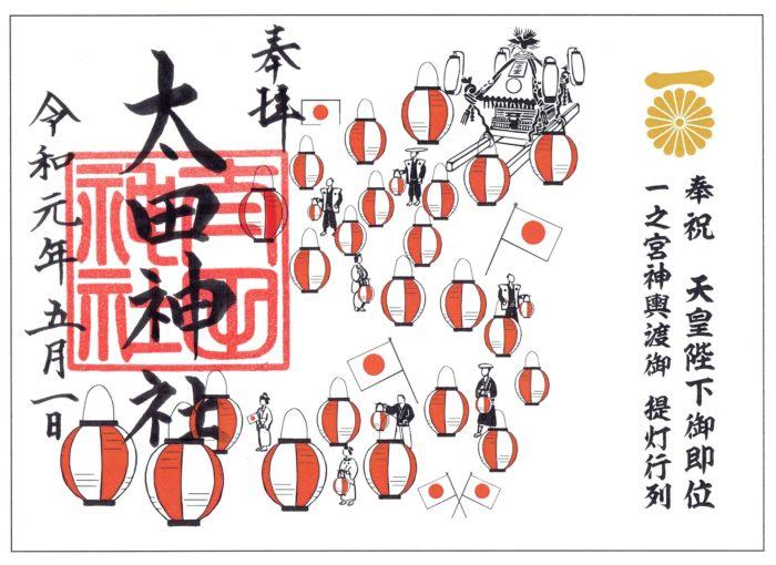 2019期間限定御朱印_新年號令和_太田神社