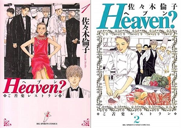 《Heaven?天國餐館》漫畫