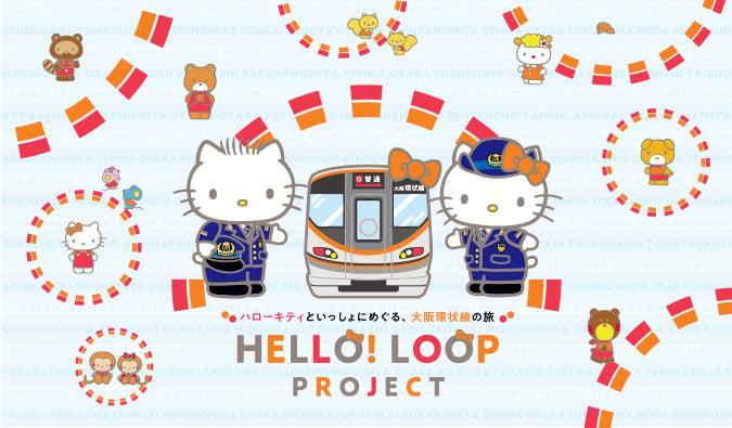 Hello Kitty大阪環狀線