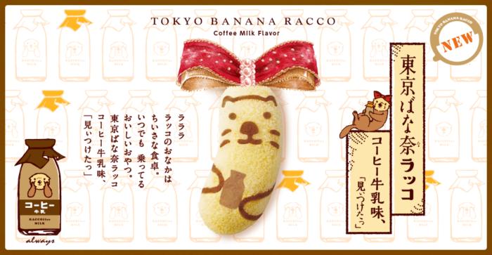 東京香蕉tokyobanana