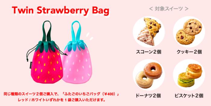 日本星巴克4/11上市買糕點送草莓袋