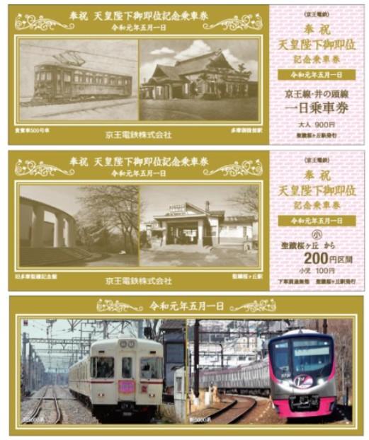 京王電鐵2019平成令和天皇階下即位紀念乘車券及封套