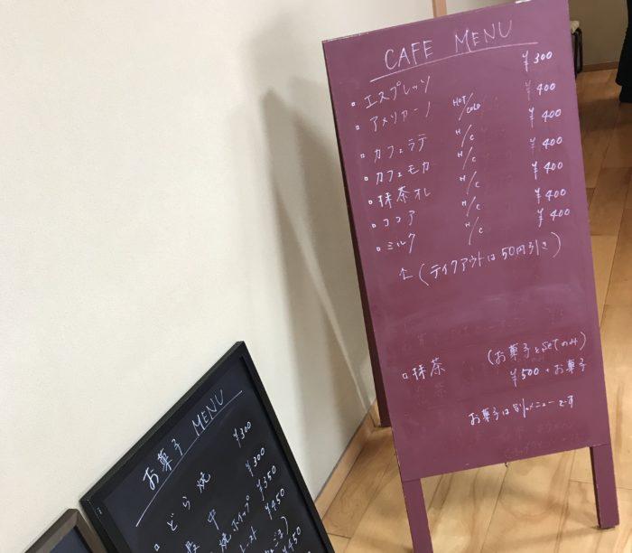 禪寺咖啡廳菜單
