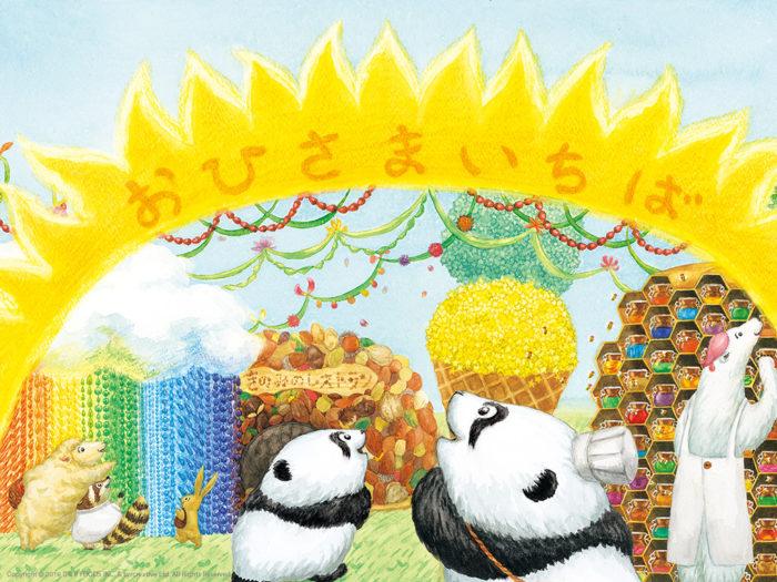 s&b_ohisama_kitchen_panda wallpaper