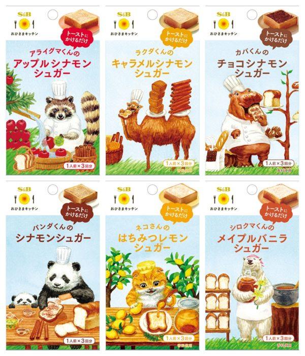 s&b_ohisama_kitchen_風味糖粉_sugar