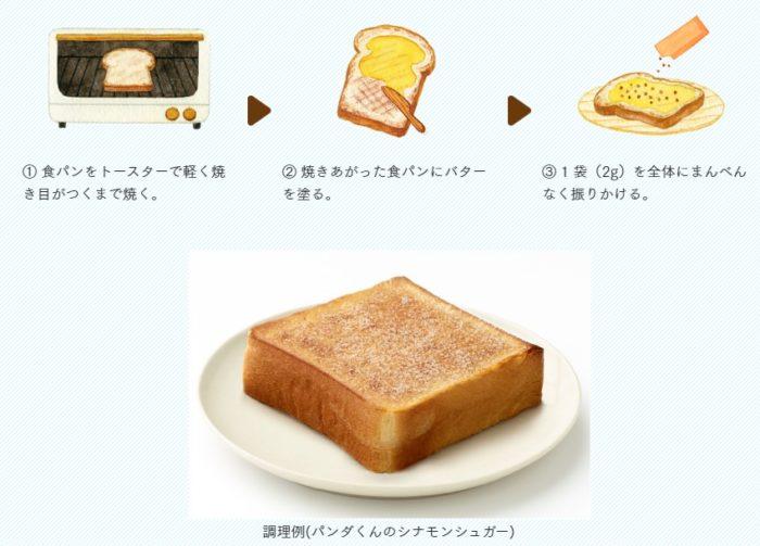 s&b_ohisama_kitchen_風味糖粉_sugar_使用方法