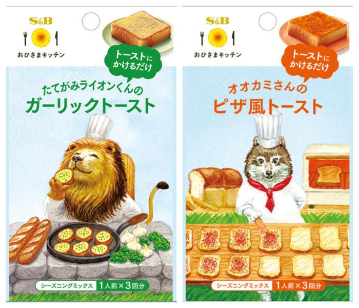 s&b_ohisama_kitchen_調味料粉_seasoning