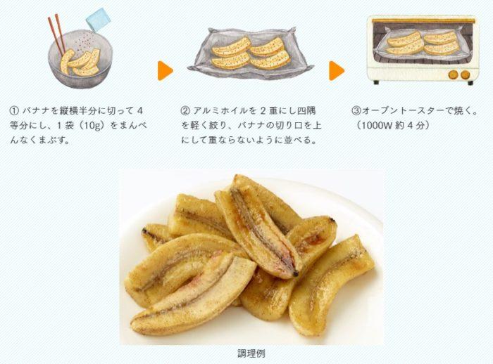 s&b_ohisama_kitchen_honey baked banana_蜂蜜烘烤香蕉_使用方法