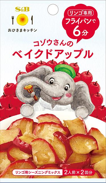 s&b_ohisama_kitchen_baked apple_烘烤蘋果