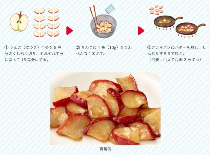 s&b_ohisama_kitchen_baked apple_烘烤蘋果_使用方法
