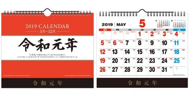 LOFT令和限定月曆