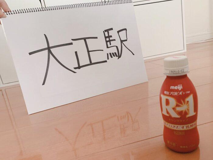 平成最後昭和之日在偽大正喝明治R-1