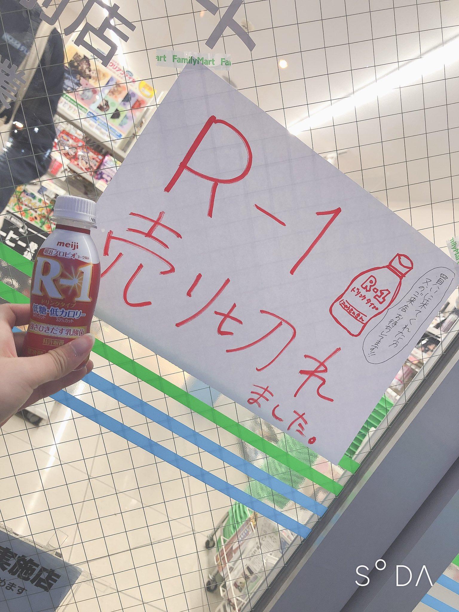 R-1賣光光