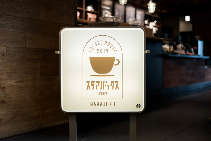 星巴克喫茶店