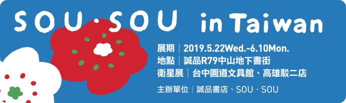 SOU・SOU 台灣展