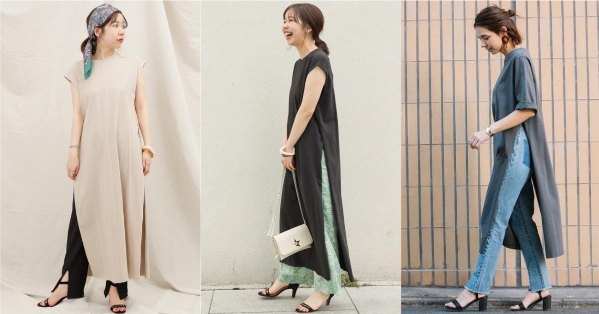 簡單提升造型焦點!跟著日本女子穿搭「開衩長版 Tee」展現時髦層次