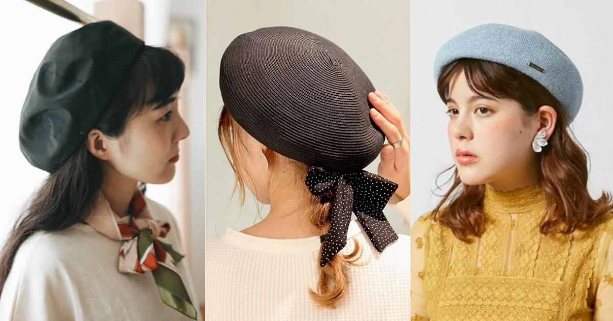 快準備好你的夏日帽款!本季也要用「貝雷帽」妝點出時髦穿搭
