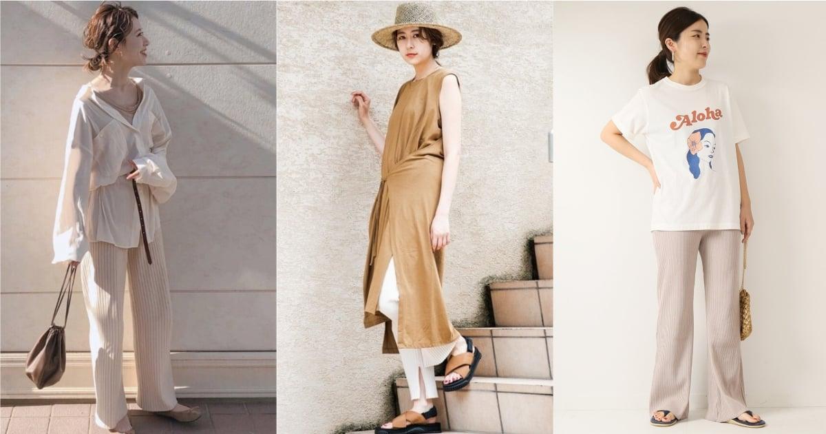 夏天就是要輕鬆慵懶的好感穿搭!快跟著日本女生換上「坑條長褲」就對了