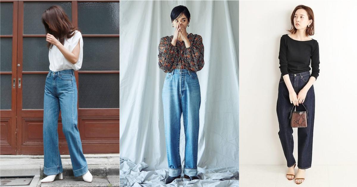 先找出身形在意的部分再穿搭!「牛仔寬褲」挑選要點一次掌握就能顯瘦又時髦