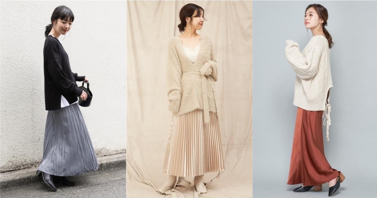 今年秋冬要有「光澤」才時髦!還在觀望的你趕緊從金屬光裙裝開始穿搭